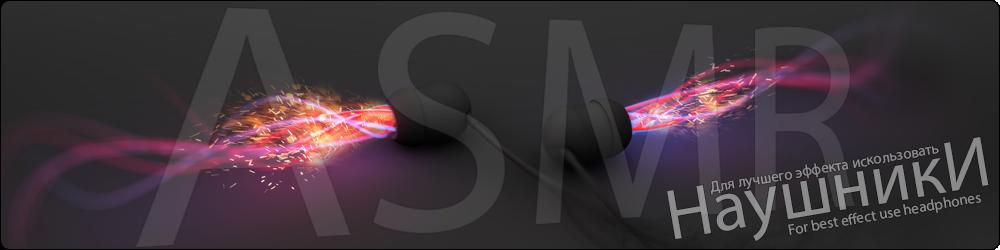 asmr / асмр - 3D звуки / музыка - слушать / скачать